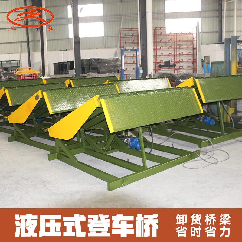 供应广东固定式液压登车桥厂家报价,装卸调节板厂家直销,三良装卸调节板