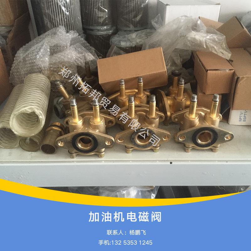 供应厂家直销加油机电磁阀生产厂家双流量电磁阀标准加油机电磁阀