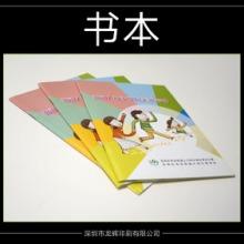 深圳龙辉印刷有限公司 供应书本 画册图册印刷 纸类印刷 宣传册印刷图片