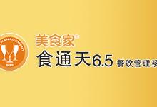 供应用于餐厅收银点餐的江西吉安思迅食通天6.5点餐系统