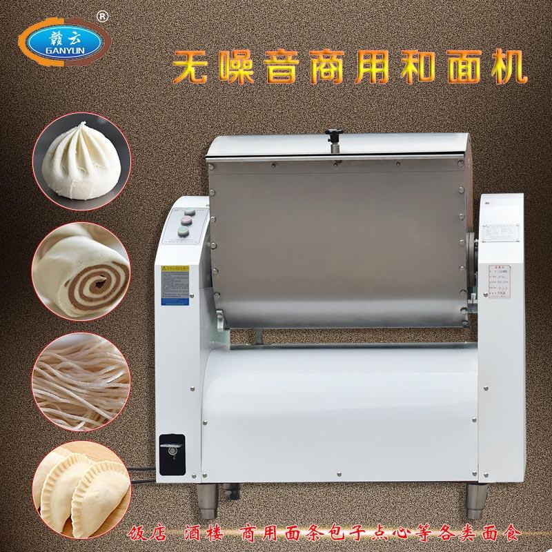 供应用于饺子皮混沌皮的商用和面机50公斤无噪音和面搅拌机