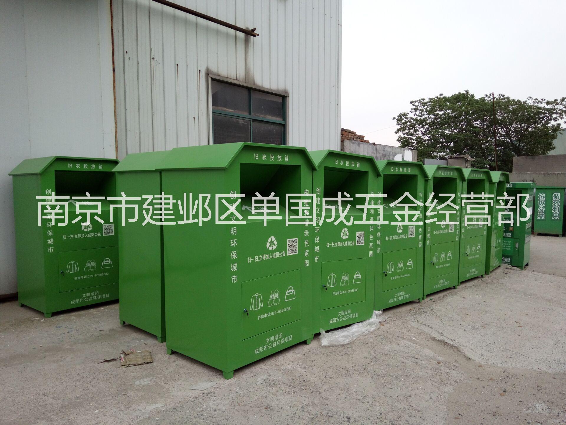 供应旧衣服回收箱厂家 旧衣物回收箱设计生产厂价直供 南京腾飞柜台货架厂专业生产旧衣服回收箱