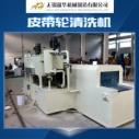 供应皮带轮清洗机产品 超声波清洗机 高压清洗机 清洗机批发