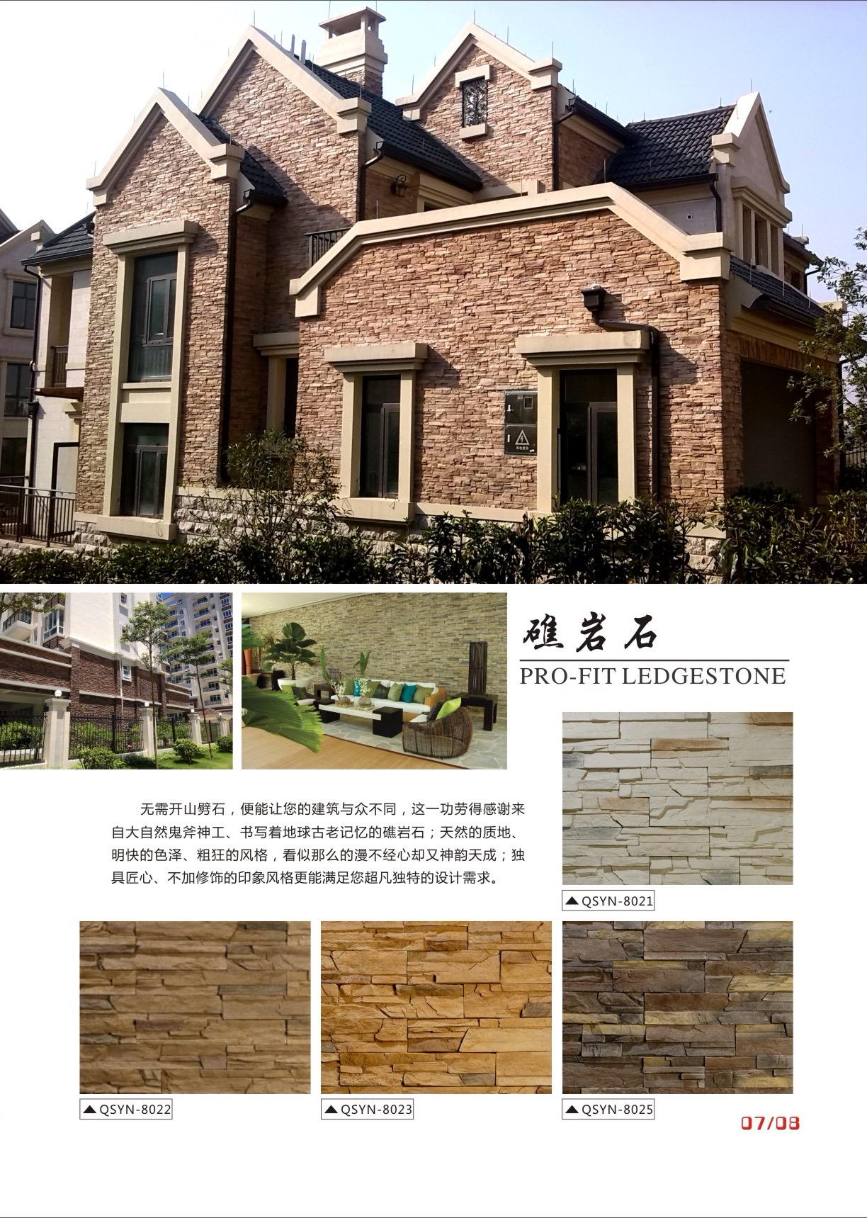 人造别墅外墙背景墙文化石文化砖价格