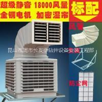 江苏厂房降温的环保空调厂家报价、节能环保无压缩机无冷媒无铜管