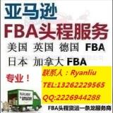 供应上海太阳镜空运美国FBA仓库