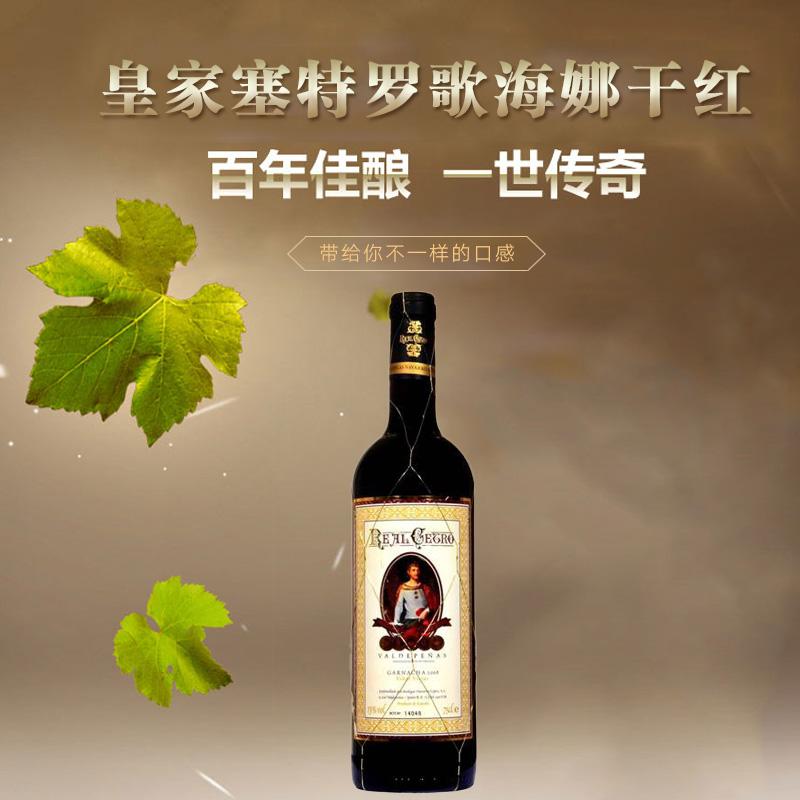 供应西班牙皇家塞特罗歌海娜干红葡萄