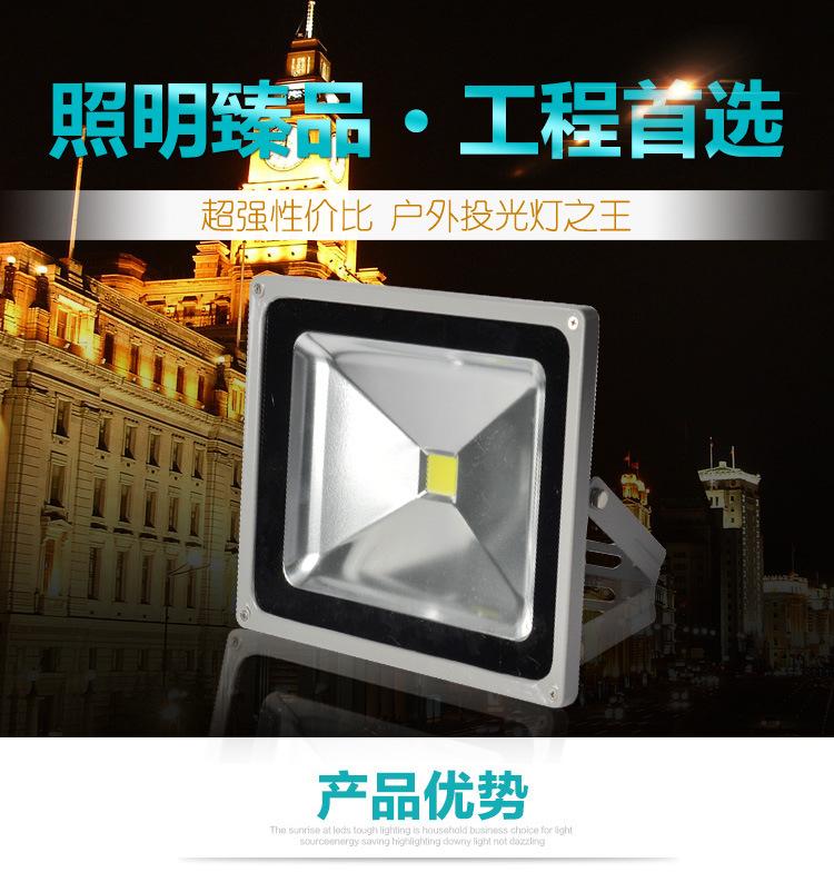 供应LED户外防水投光灯150W 大功率投光灯 单科集成投光灯 足瓦厚料投光灯