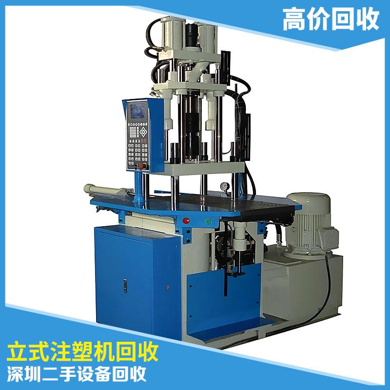 供应深圳二手设备回收中心高价回收注塑机立式注塑机回收
