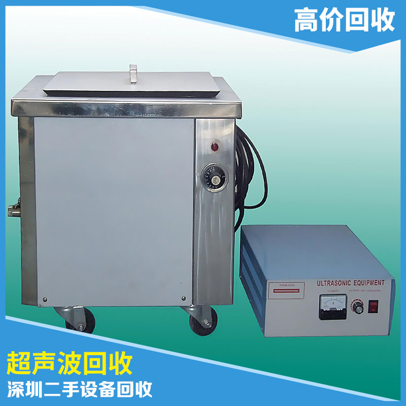 供应深圳二手设备回收中心高价现金回收超声波回收