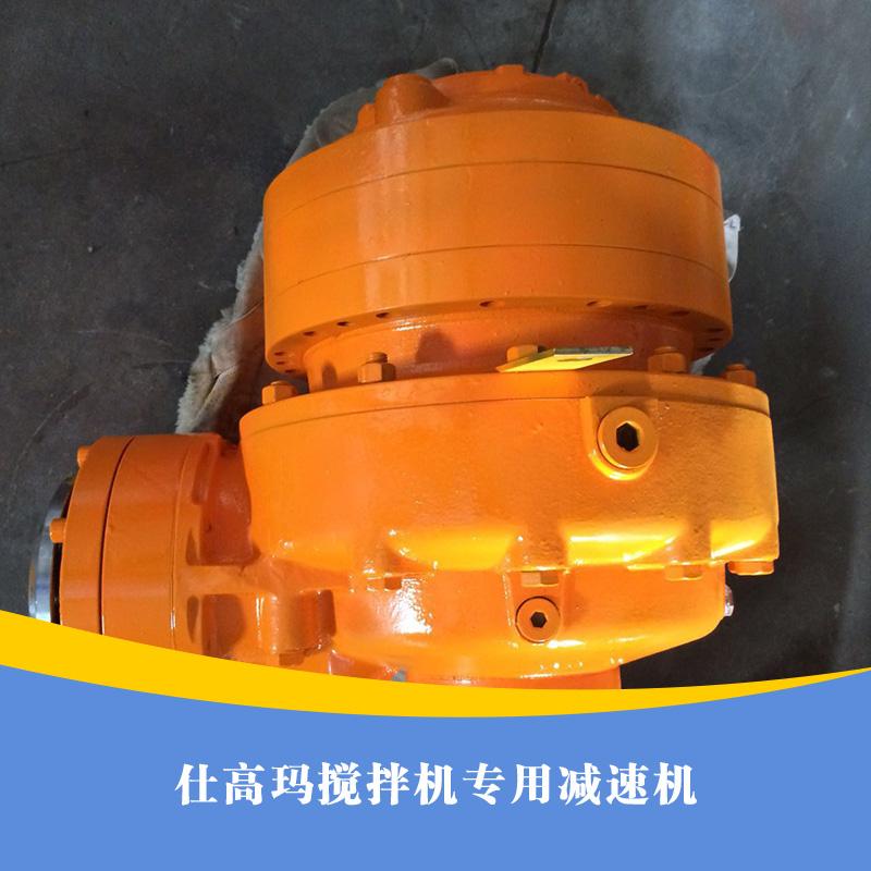 供应用于-的仕高玛搅拌机减速机  搅拌机减速机厂家 搅拌机减速机报价
