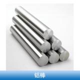 武汉创意铝业供应铝棒、高精度铝棒|合金铝棒、耐热铝棒|装修建材铝型材