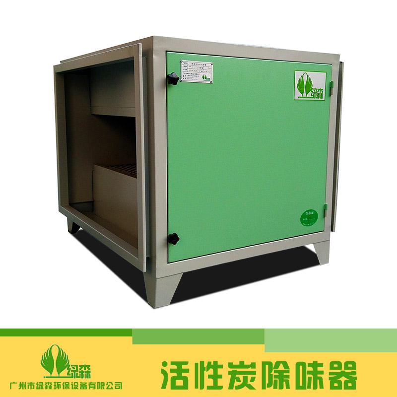 供应活性炭除味器供应商 废气处理成套设备 工业废气处理 活性炭除味器厂家