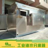扬州油水分离器 油水分离器价格 自动油水分离器 餐饮油水分离器 分离器 离器