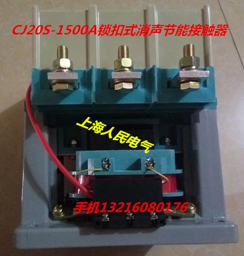 上海锁扣消声节能接触器 锁扣消声节能接触器 锁扣消声节能接触器图片