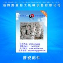 搪瓷配件批发 搪瓷配件生产厂家 泠凝器搪瓷配件 搪瓷配件供应