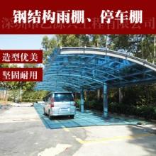 供應鋼結構汽車棚施工 戶外鋼結構汽車棚 不銹鋼車棚 鋼結構車棚圖片