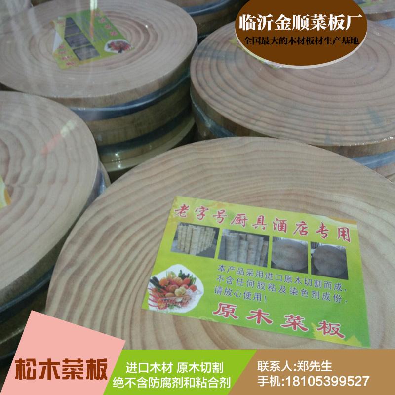 供应金顺松木菜板 实木菜板批发 切菜板供应商 松木菜墩现货