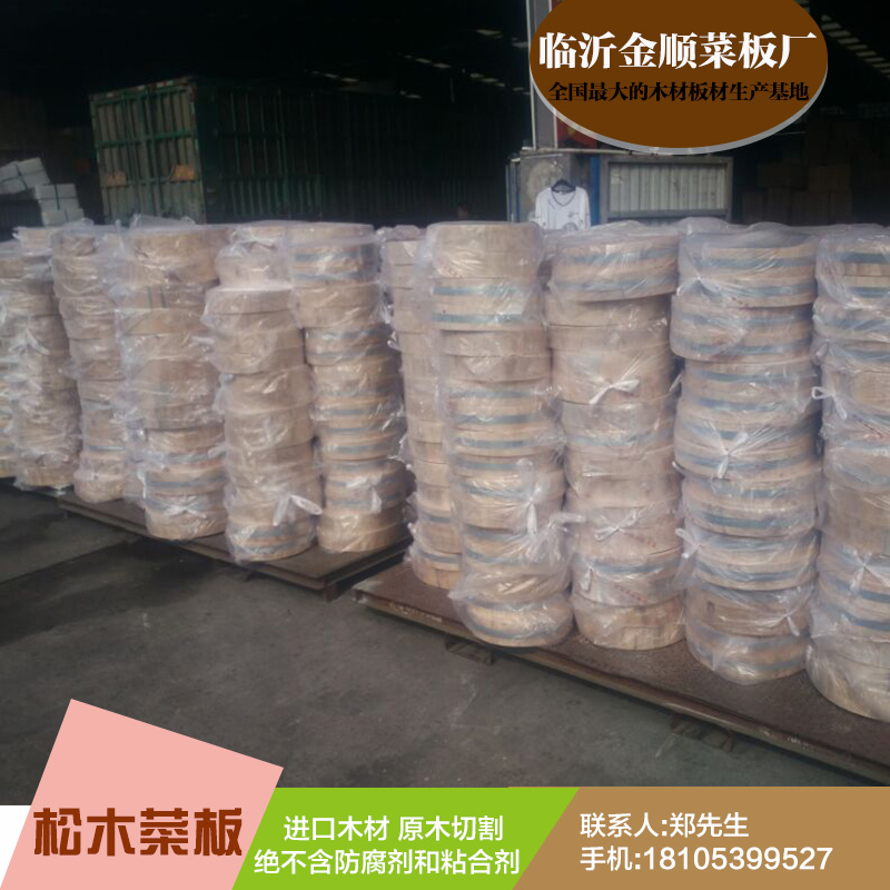 供应松木菜板产品 实木砧板 切菜板 松木菜墩 实木切菜板