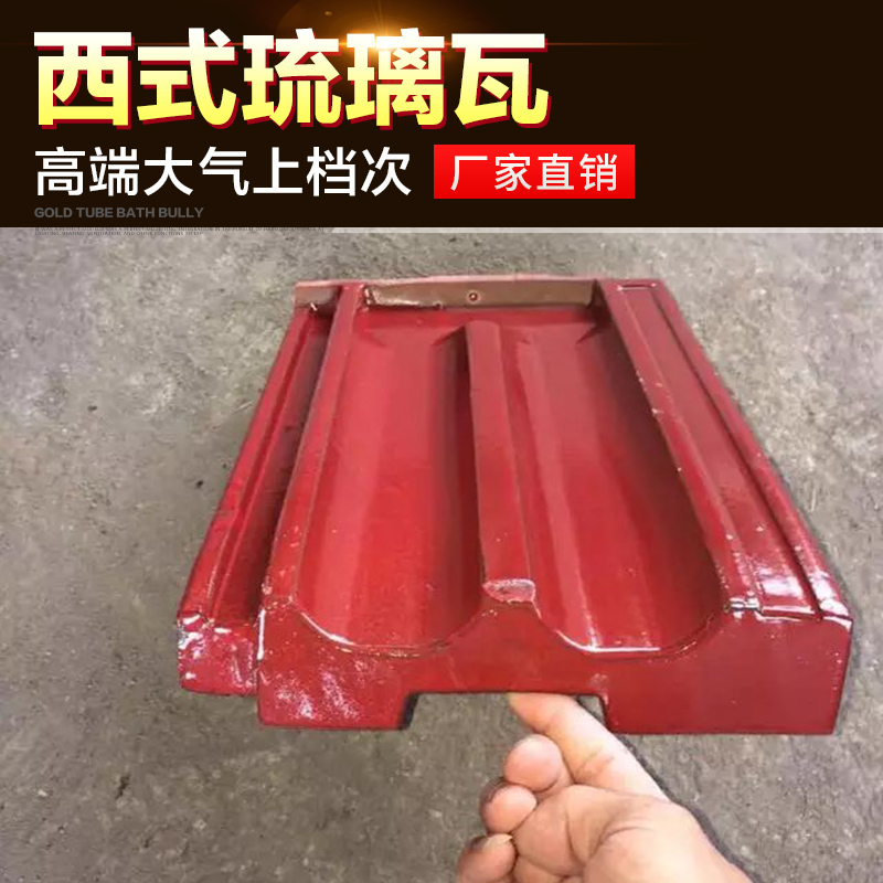 供应无锡玫红平板瓦施工价格,江苏仿古筒瓦价格,宜兴陶瓷瓦厂家价格