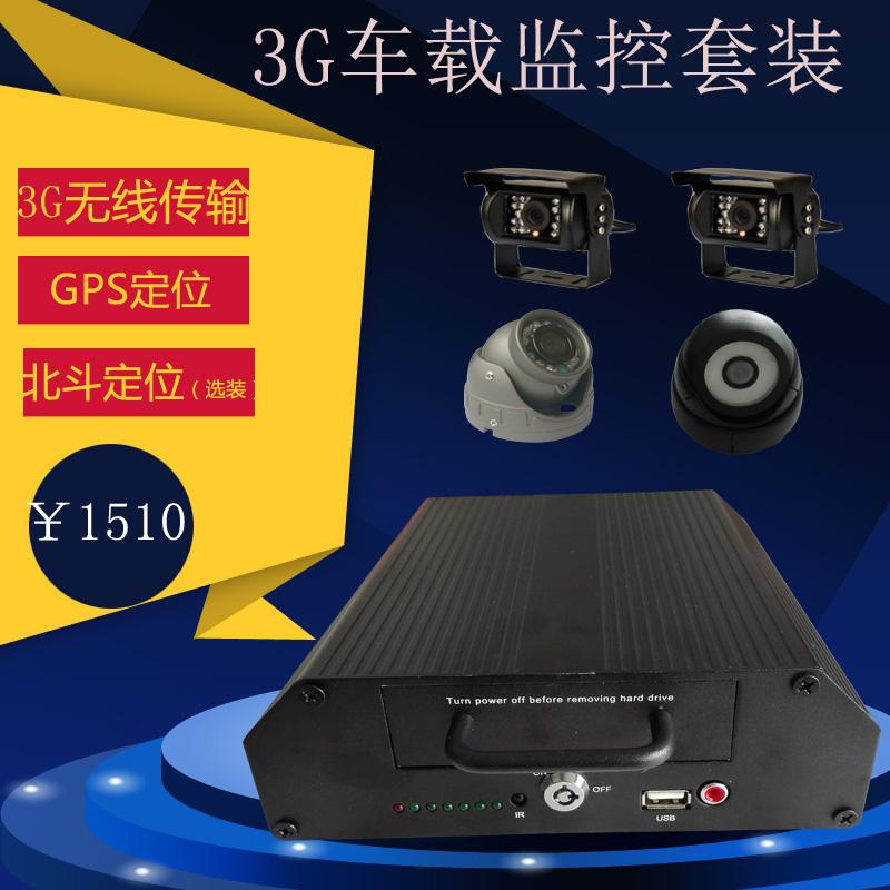 供应欣视宝3G标清硬盘车载录像套装 货车监控套装 客车监控套装 巴士监控套装 物流车监控套装