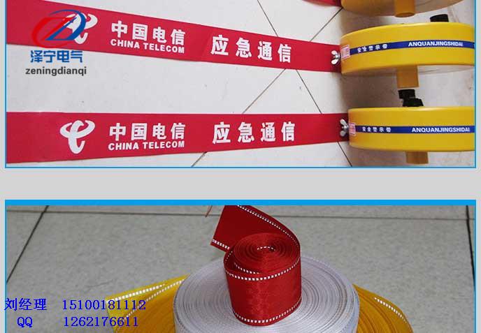 供应盒式警示带,警戒带,泽宁电气专业生产厂家