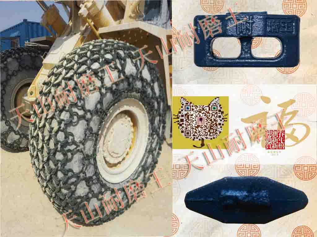 天山轮胎保护链 天津装载机保护链销售