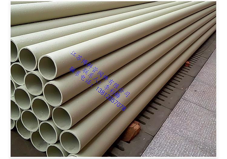 供应均聚聚丙烯PPH管、厂家、价格、化工管道、环保工程、食品加工、电 厂管道等