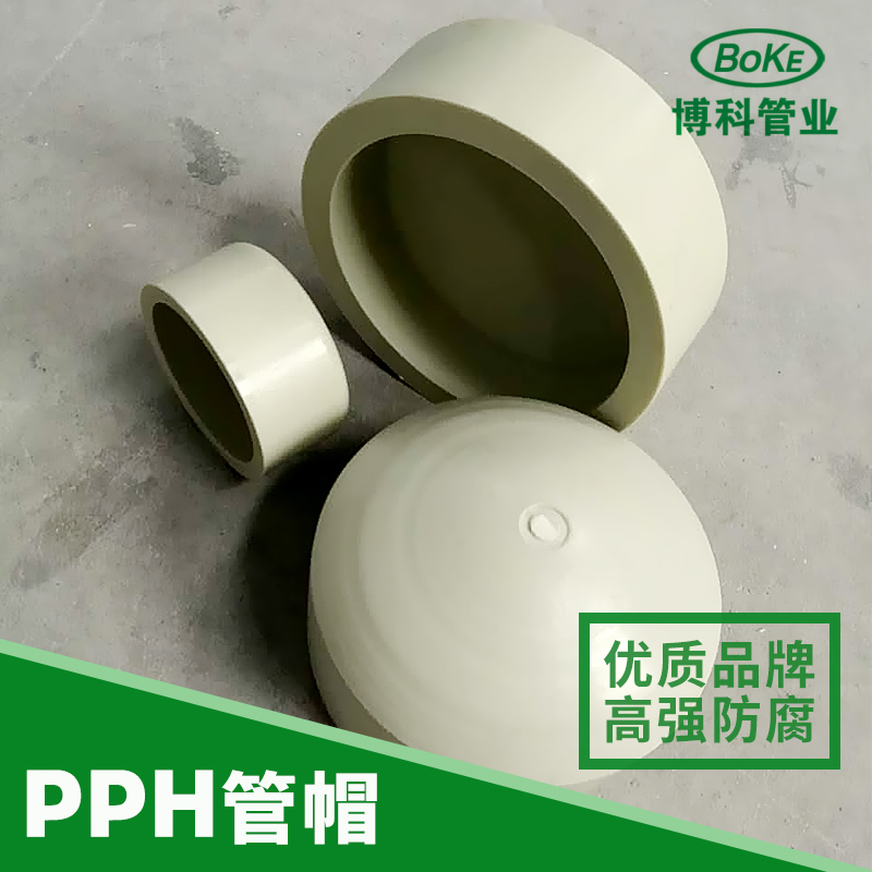 江苏博科管阀件供应PPH管帽、均聚聚丙烯管帽|热熔管帽、塑料管件