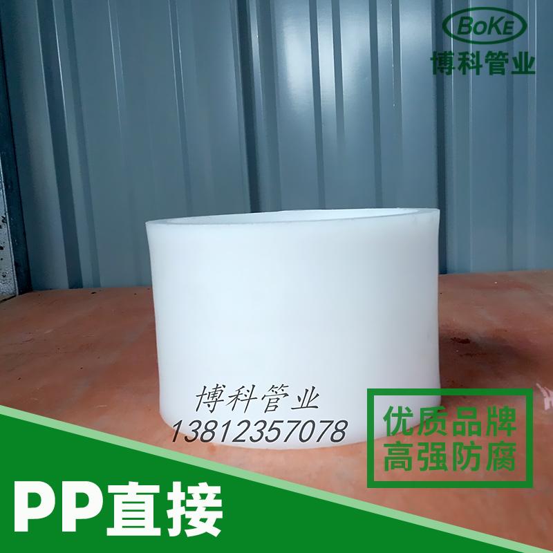 江苏博科管阀件供应PP直接、江苏博科管阀件|聚丙烯直接、防腐塑料直接