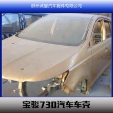 供应用于五菱汽车的宝骏730汽车车壳、五菱汽车配件外壳|汽车外罩图片