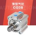 供应薄型气缸 CQ2B价格 大量批发定制 薄型气缸cq2b 标准薄型气缸