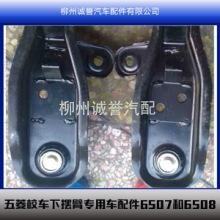 供应用于车身及附件的五菱校车下摆臂专用车配件6507和6508、汽车悬挂摆臂批发