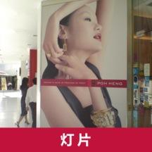 上海莹灏广告材料供应灯片、广告灯片 海报灯箱片 高清写真灯片