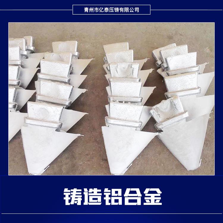 供应铸造铝合金价格 铝铸件 铸铝件 铝合金铸造产品