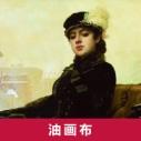 上海莹灏广告材料供应油画布、弱溶剂喷绘油画布|室内写真油画布 防水油画布