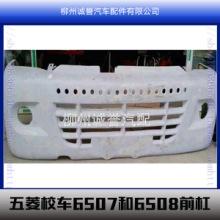 供应用于车身及附件的五菱校车6507和6508前杠、五菱校车保险杠|保险杠前杠