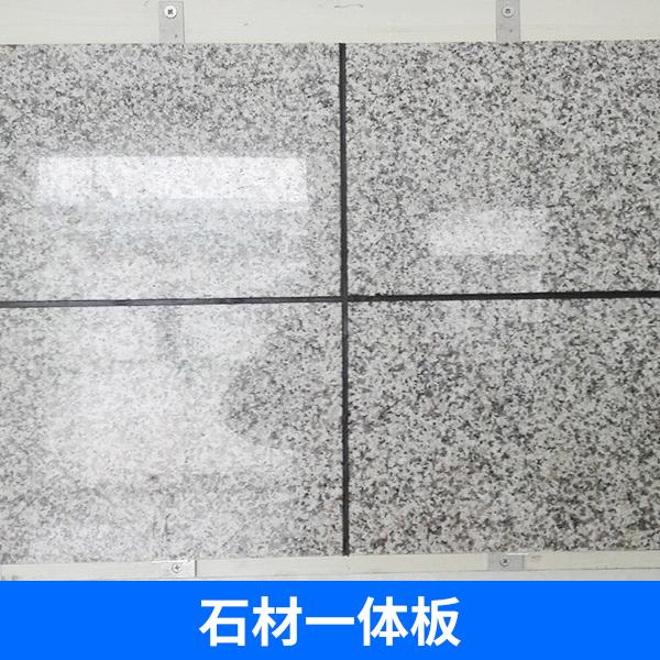 供应石材外墙装饰一体板批发图片