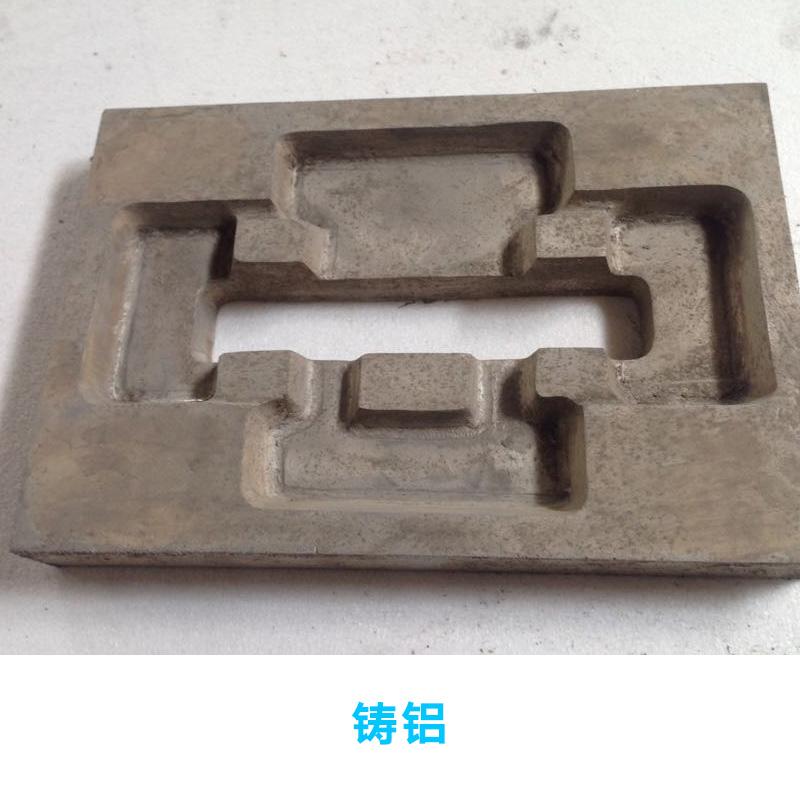 银鑫铸造厂供应铸铝厂家、铸造铝合金|金属铝铸造、铸铝模具加工 铸铝批发生产厂家 铸铝批发价格东莞铸铝哪家便宜