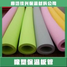 供应橡塑保温板管 厂家直销 橡塑保温管壳 海绵橡塑管 加工定制图片