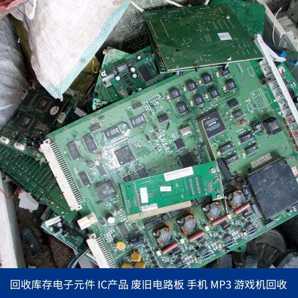 回收ic产品 废旧电路板 手机 mp3 游戏机回收 回收各种电子产品