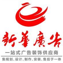 供应深圳九州形象墙制作 LOGO墙