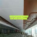专业4s店吊顶木纹铝单板厂家 优质木纹吊顶铝单板供应 1.5mm勾搭式木纹铝单板指导价