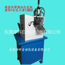 广州织带打孔机 自动织带打孔一体机 全自动织带打孔机 织带热切机
