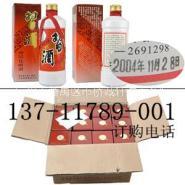 贵州04年习酒53度图片