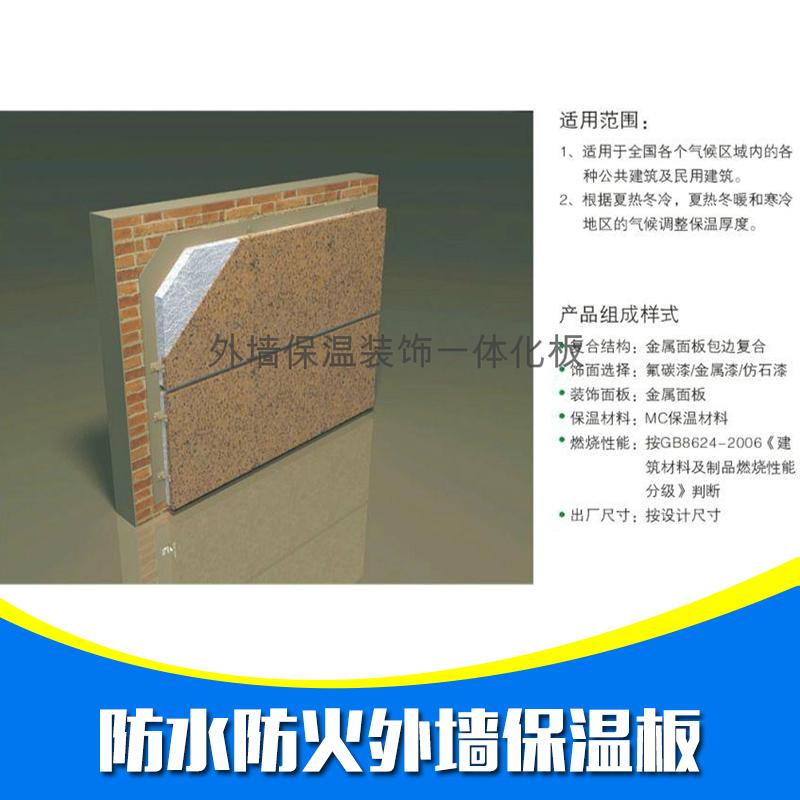 防火外墙保温板图片/防火外墙保温板样板图 (3)
