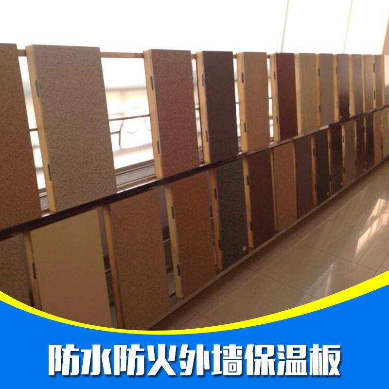 供应防水防火外墙保温板 保温装饰一体化板 外墙专用板 外墙保温板