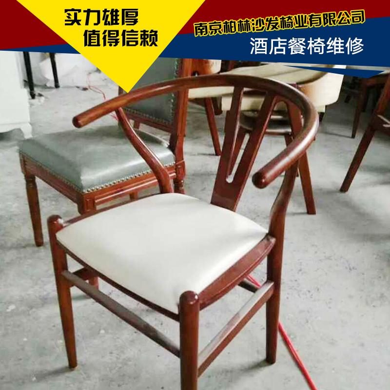 供应酒店餐椅维修  餐椅换皮 餐椅换布 餐椅办公椅翻新维修清洁