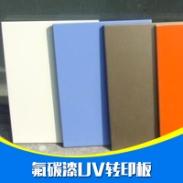氟碳漆UV转印板图片