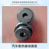 东晨塑胶制品供应汽车散热器防震垫、橡胶减震垫|汽车散热器缓冲垫